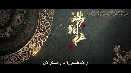 الحلقة 29 من مسلسل ( أسطورة هاو لان - The Legend of Hao Lan ) مترجمة