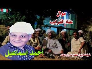 موال علة القرايب  احمد اسماعيل