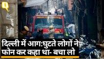 Delhi Fire: लोग फोन कर परिजनों से बचाने की लगा रहे थे गुहार