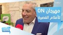 انطلاق مهرجان ON للأفلام القصيرة في الجامعة الأمريكية بدبي