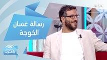 رسالة غسان الخوجة لكل صناع المحتوى في العالم العربي