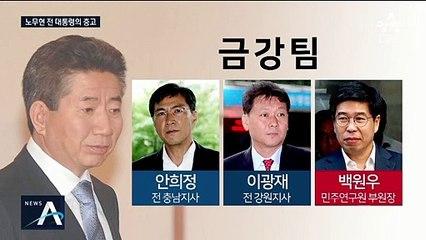 """[여랑야랑]노무현 전 대통령의 충고 / """"고래고기 캠핑가는 소리"""""""