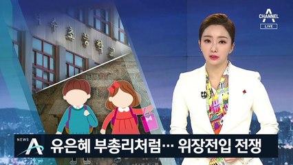 '덕수초등학교가 뭐길래'…입학철 앞두고 위장전입 전쟁