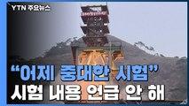 """北 """"서해 위성 발사장에서 중대한 시험 진행"""" / YTN"""