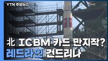 """北, 'ICBM 카드' 만지작...""""비핵화, 더는 협상 의제 아니다"""" / YTN"""