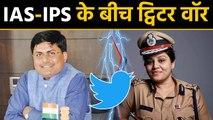 Twitter पर आमने-सामने आ गए IAS-IPS अफसर, जानिये वजह |  वनइंडिया हिंदी