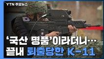 '국산 명품'이라더니...끝내 퇴출당한 K-11 복합형 소총 / YTN