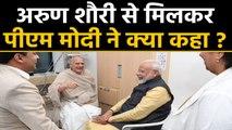 Pune के hospital में भर्ती Arun Shourie से मिले PM Modi | वनइंडिया हिन्दी