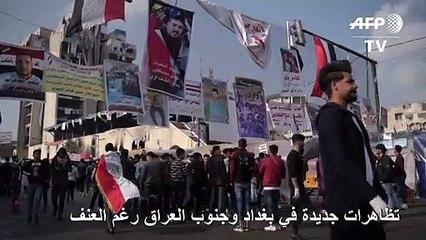 تظاهرات جديدة في بغداد وجنوب العراق رغم العنف