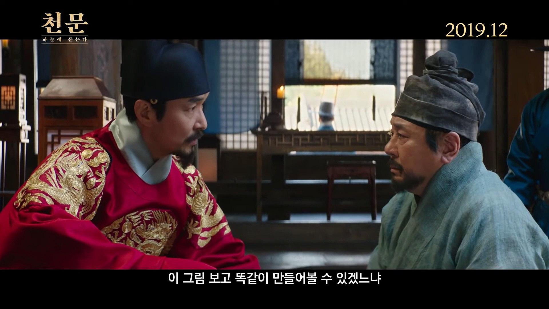 영화 [천문- 하늘에 묻는다] (Forbidden Dream, 2020) 메인 예고편
