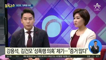 [핫플]김건모 '성폭행 의혹'…프러포즈는 편집 無