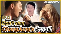 Challenging to sing Lim Changjeong's 'a shot of soju' and suddenly crying!?ㅣJeA Lalala EP.12ㅣ