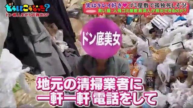 日曜ビッグ「どうしてこうなった!?ドン底人生からの救出SP」 - 19.12.08-(edit 2/2)