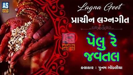 Pelu Re Javtal || Poonam Gondaliya Lagan Geet || Prachin Lagna Geet || New Gujarati Song || Ashok Sound Rajkot