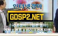 인터넷경마사이트추천 ∞ GDSP 2 . 넷 ◎/