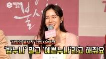 '사랑의 불시착' 손예진(Son Ye Jin),'밥누나' 말고 '예쁜누나' 라고 해줘요! '줄임말에 폭소'