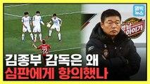 [엠빅뉴스] '2부 리그 강등' 경남FC..승강 PO 직후 감독은 심판 판정에 불만 드러내며 강하게 항의했다는데..대체 어땠길래??