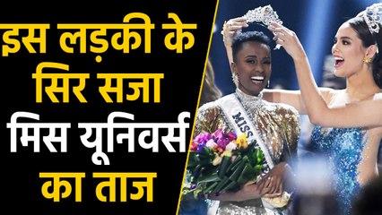 Zozibini Tunzi from South Africa Won Miss Universe 2019 | Boldsky