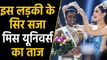 Zozibini Tunzi from South Africa Won Miss Universe 2019 | Boldsky