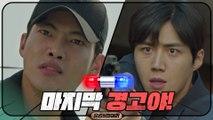[최종화 예고] 총 든 김선호, 반드시 죽이겠다는 지하철 유령 도발에 ′마지막 경고야!′