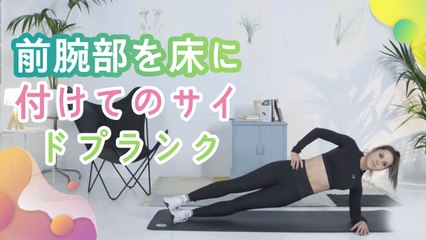 前腕部を床に付けてのサイドプランク -  Minna Kenko