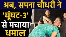 Sapna Choudhary ने 'घूंघट-3' सॉन्ग से social media पर मचाया धमाल | वनइंडिया हिंदी