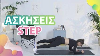 Ασκήσεις step - Με Υγεία