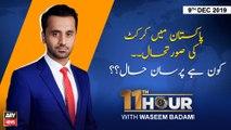 11th Hour | Waseem Badami | ARYNews | 9 DECEMBER 2019