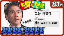 [보고 또 보고] 83회 - 일일극 사상 최고의 시청률 57.3% 드라마의 전설!
