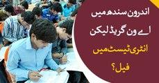 Interior sindh students fails Inter entry exam