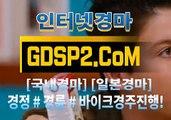 온라인경마사이트 GDSP2 . 콤 ∬∂ 스크린경마