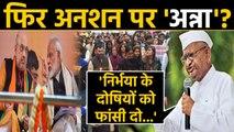 Anna Hazare फिर करेंगे Anshan, Nirbhaya Case में PM Modi को दी ये चेतावनी   वनइंडियाा हिंदी