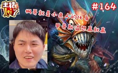 DOTA2【主播LEI了】第164期:枫哥就是小鱼人的化身 甲哥斯温想赢就赢