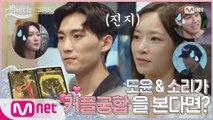 [미공개 보너스] 도윤&소리 ♥커플궁합♥ 봤대요~~~(이 텐션 무엇ㅋㅋ)ㅣ썸바디2 매주 (금) 저녁 8시