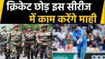Mahendra Singh Dhoni to produce a TV Show based on Indian Army Soldiers | वनइंडिया हिंदी