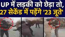 Kanpur में बीच सड़क पर महिला पुलिसकर्मी ने शोहदे को जूते से पीटा  |वनइंडिया हिंदी