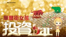 【華爾街女孩投資bar】12/11早盤財經快報