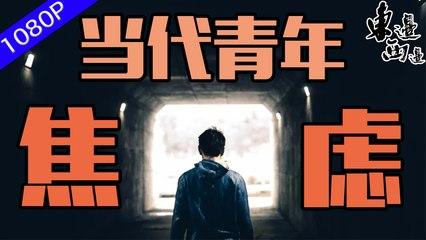 這一屆年輕人太難了:香港年輕人對社會現狀不滿 一經煽動便上街尋找訴求 焦慮只有香港青年才有嗎?對比歐美國家年輕人的生活狀態又是如何?| 東邊西邊