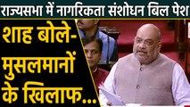 Rajya Sabha में Amit Shah ने Citizenship Amendment bill किया पेश, बोले-ऐतिहासिक बिल |वनइंडिया हिंदी