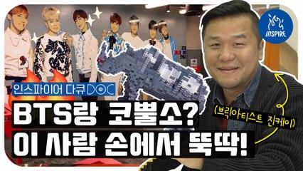 레고로 BTS랑 코뿔소 만들기 가능???ㅣ브릭 아티스트 진케이ㅣ인스파이어 D⊙C