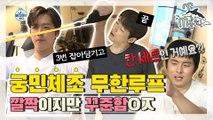 [엠돌핀] 티끌모아 (어깨)태산되는 남궁민체조법♨ (feat. 한 세트 매우 少少함) l 나혼자산다ㅣ엠돌핀