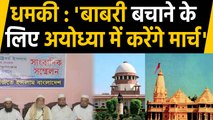 Bangladesh Terror organisations ने Supreme Court के फैसले के खिलाफ Ayodhya मार्च की दी धमकी।वनइंडिया