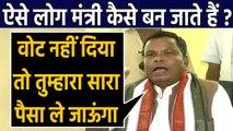 Chhattisgarh Minister Kawasi Lakhma ने फिर दिया बेहुदा बयान, अब Voters को दी ये धमकी| वनइंडिया हिंदी