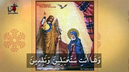 بشارة الملاك جبرائيل للعذراء مريم بصوت المٌعلم ابراهيم عياد