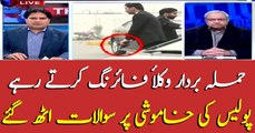 Police remain silent over Lahore incident, but why?
