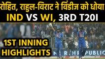 India vs West Indies, 3rd T20I 1st Inning Highlights : Virat Kohli and Co. post 240 | वनइंडिया हिंदी