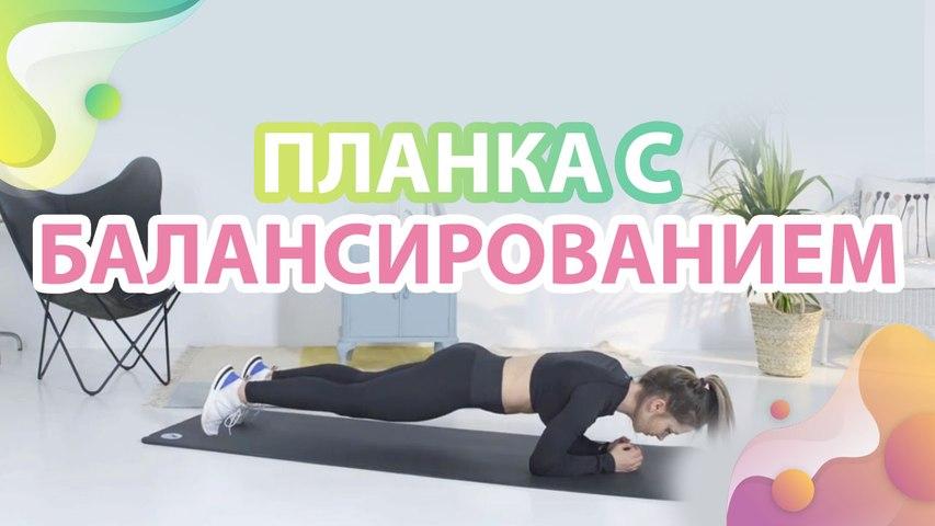 Планка с балансированием - Шаг к здоровью