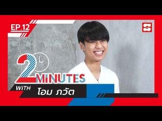 2 Minutes with...   EP.12   โอม ภวัต