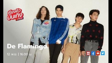 """เรียงคิวบันเทิง 12 พ.ย. 62 พบกับ 4 หนุ่มวง De Flamingo ที่มาพร้อมเพลงใหม่ """"หากฉัน"""""""