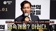 이병헌(Lee Byung-Hun), '백두산' '남산의 부장들' 연속 개봉 '아쉬움 있지만...'